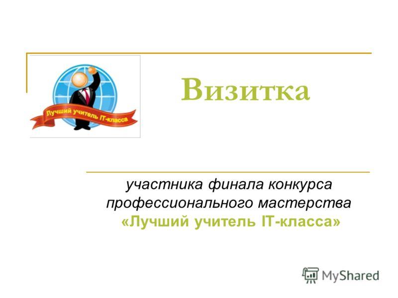 Визитка участника финала конкурса профессионального мастерства «Лучший учитель IT-класса»