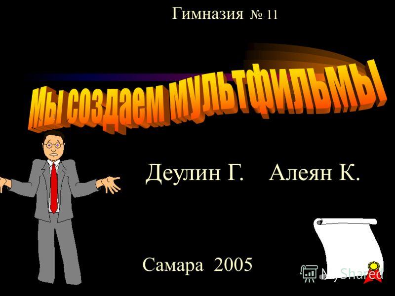 Деулин Г. Алеян К. Самара 2005 Гимназия 11