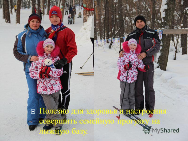 Полезно для здоровья и настроения совершить семейную прогулку на лыжную базу.