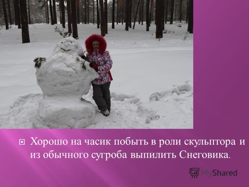Хорошо на часик побыть в роли скульптора и из обычного сугроба выпилить Снеговика.