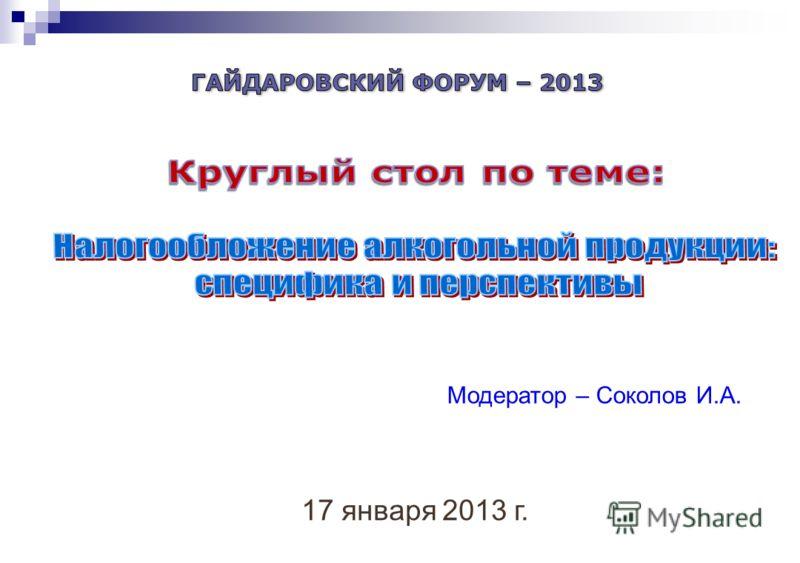 17 января 2013 г. Модератор – Соколов И.А.