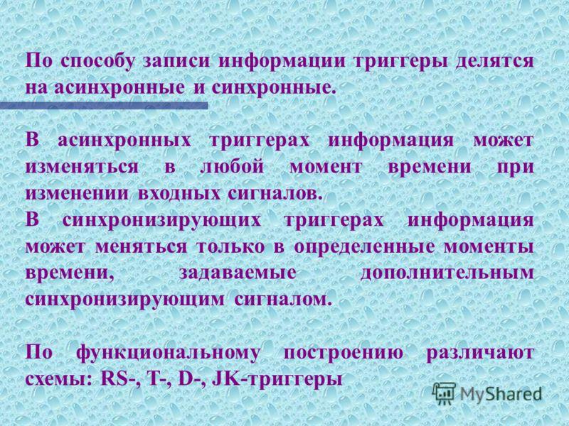 ТРИГГЕР ТРИГГЕР - ЭТО ЭЛЕМЕНТАРНЫЙ ЦИФРОВОЙ АВТОМАТ, ИМЕЮЩИЙ ДВА УСТОЙЧИВЫХ СОСТОЯНИЯ РАВНОВЕСИЯ (0 И 1), ПРЕДНАЗНАЧЕННЫЙ ДЛЯ ЗАПИСИ И ХРАНЕНИЯ ИНФОРМАЦИИ.
