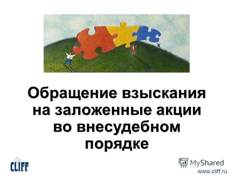 Обращение взыскания на заложенные акции во внесудебном порядке www.cliff.ru