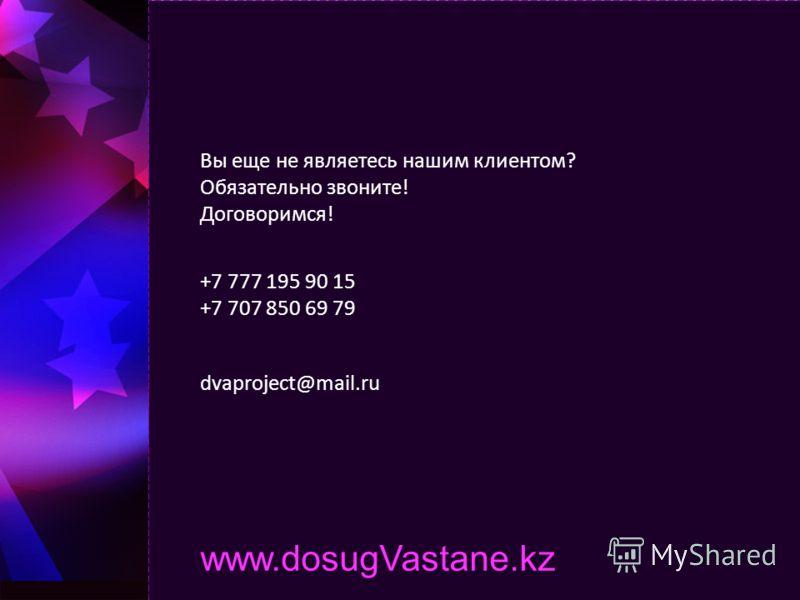Вы еще не являетесь нашим клиентом? Обязательно звоните! Договоримся! www.dosugVastane.kz +7 777 195 90 15 +7 707 850 69 79 dvaproject@mail.ru