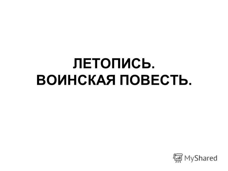 ЛЕТОПИСЬ. ВОИНСКАЯ ПОВЕСТЬ.