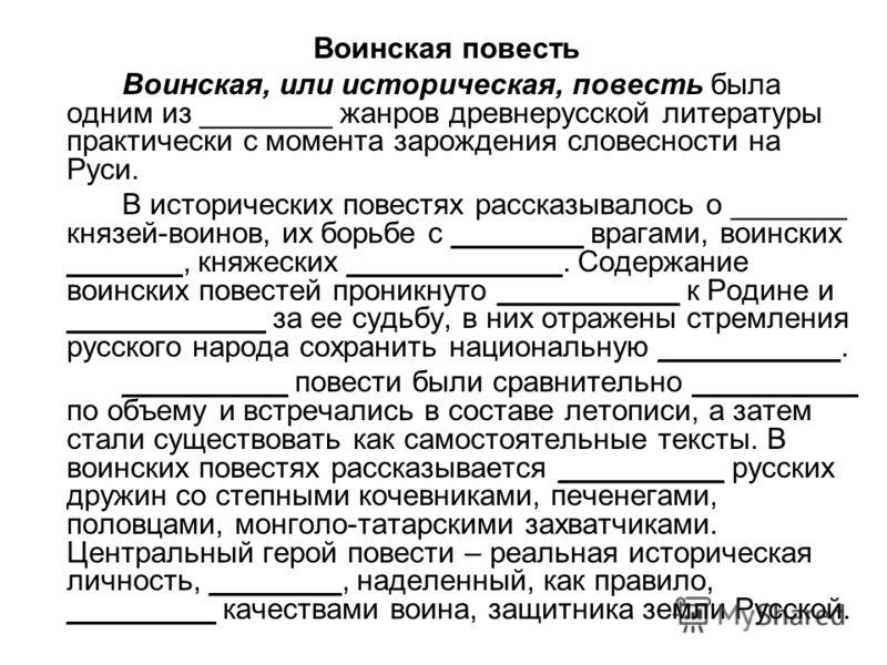 Воинская повесть Воинская, или историческая, повесть была одним из ________ жанров древнерусской литературы практически с момента зарождения словесности на Руси. В исторических повестях рассказывалось о _______ князей-воинов, их борьбе с ________ вра