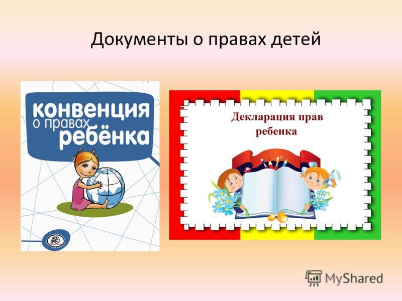 Документы о правах детей