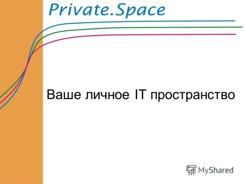 Ваше личное IT пространство