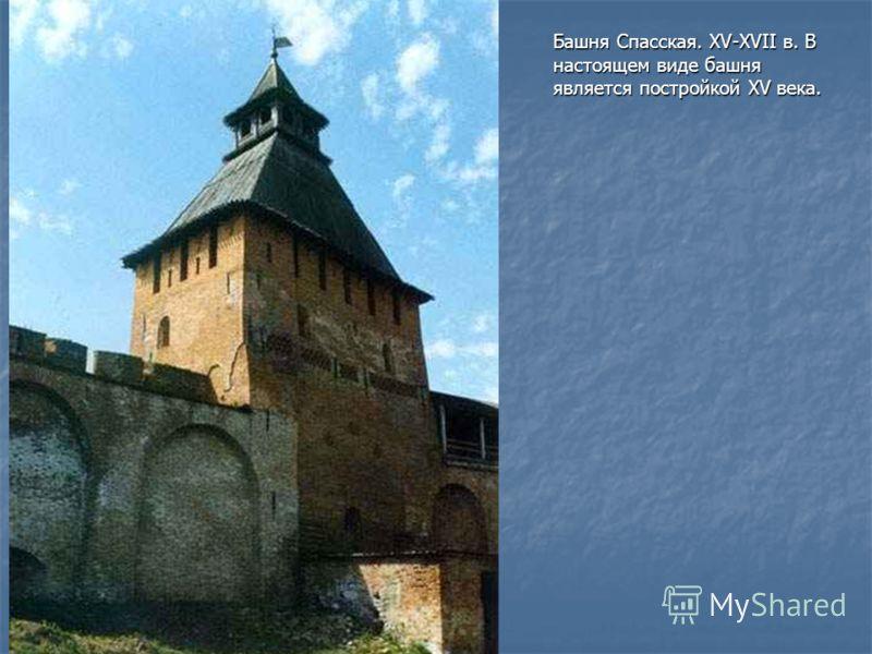 Башня Спасская. XV-XVII в. В настоящем виде башня является постройкой XV века.
