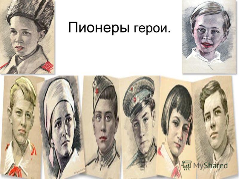 Пионеры герои.