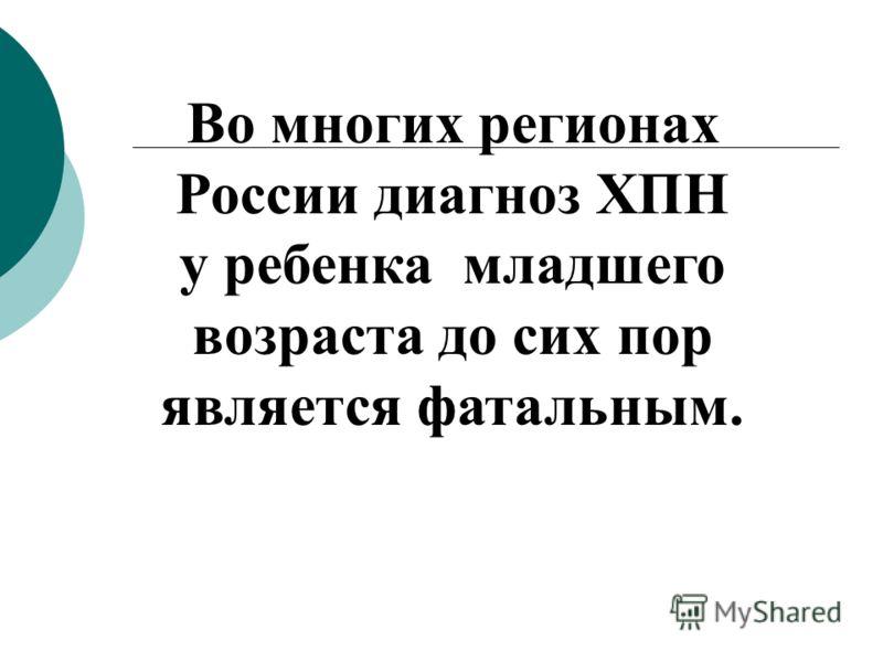 Во многих регионах России диагноз ХПН у ребенка младшего возраста до сих пор является фатальным.