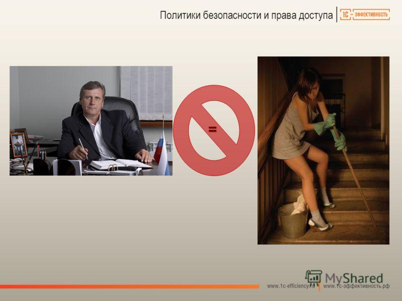 Политики безопасности и права доступа Текст слайда =