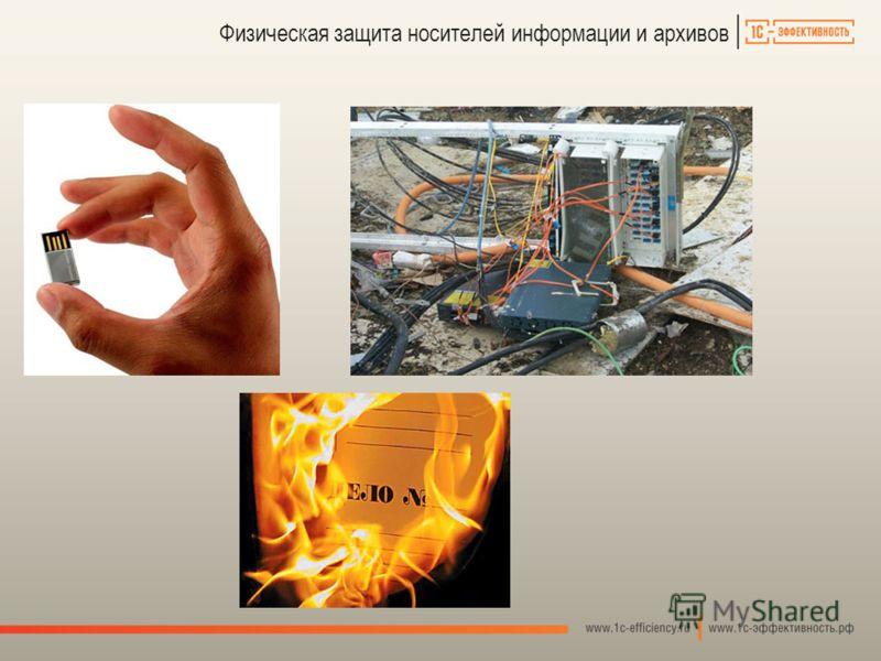 Физическая защита носителей информации и архивов