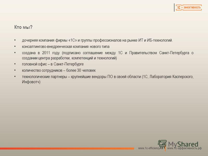 Кто мы? дочерняя компания фирмы «1С» и группы профессионалов на рынке ИТ и ИБ-технологий. консалтингово-внедренческая компания нового типа создана в 2011 году (подписано соглашение между 1С и Правительством Санкт-Петербурга о создании центра разработ