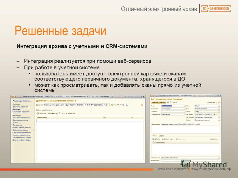 Отличный электронный архив Интеграция архива с учетными и CRM-системами –Интеграция реализуется при помощи веб-сервисов –При работе в учетной системе пользователь имеет доступ к электронной карточке и сканам соответствующего первичного документа, хра