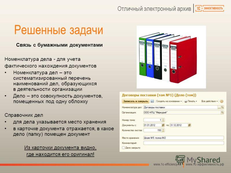 Отличный электронный архив Связь с бумажными документами Номенклатура дела - для учета фактического нахождения документов Номенклатура дел – это систематизированный перечень наименований дел, образующихся в деятельности организации Дело – это совокуп