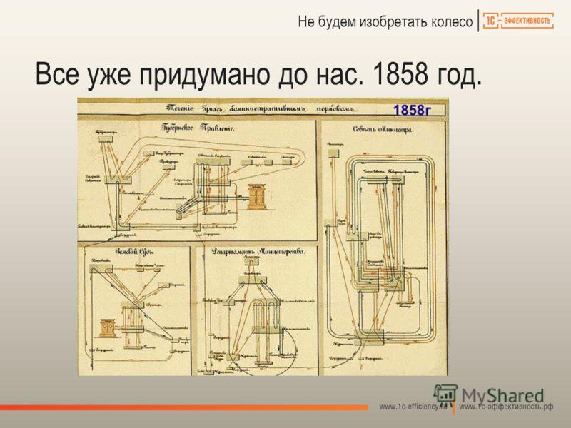 Не будем изобретать колесо Все уже придумано до нас. 1858 год.