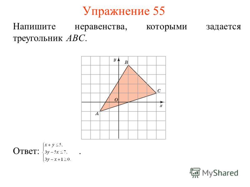 Упражнение 55 Напишите неравенства, которыми задается треугольник ABC. Ответ:.