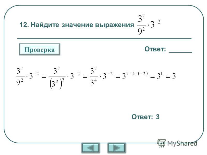 12. Найдите значение выражения Ответ: ______ Проверка Ответ: 3