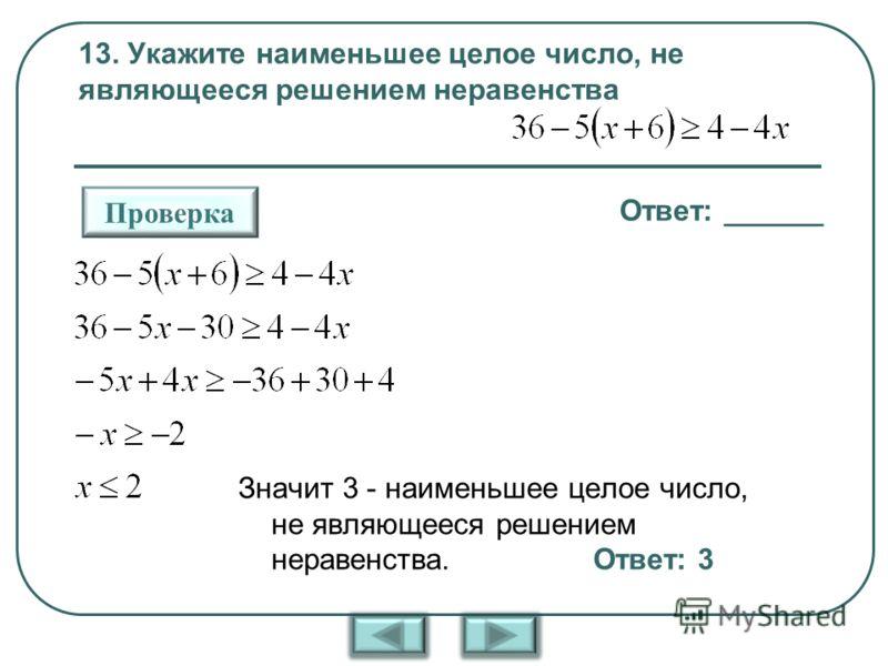 13. Укажите наименьшее целое число, не являющееся решением неравенства Значит 3 - наименьшее целое число, не являющееся решением неравенства. Ответ: 3 Ответ: ______ Проверка