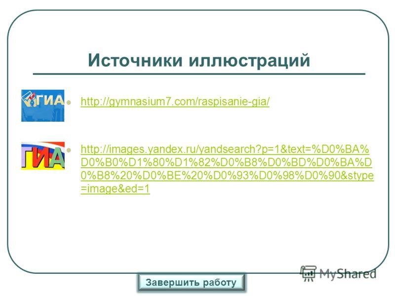 Источники иллюстраций http://gymnasium7.com/raspisanie-gia/ http://images.yandex.ru/yandsearch?p=1&text=%D0%BA% D0%B0%D1%80%D1%82%D0%B8%D0%BD%D0%BA%D 0%B8%20%D0%BE%20%D0%93%D0%98%D0%90&stype =image&ed=1 http://images.yandex.ru/yandsearch?p=1&text=%D0