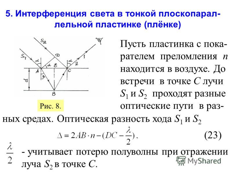 5. Интерференция света в тонкой плоскопарал- лельной пластинке (плёнке) Пусть пластинка с пока- pателем преломления n находится в воздухе. До встречи в точке С лучи S 1 и S 2 проходят разные оптические пути в раз- ных средах. Оптическая разность хода