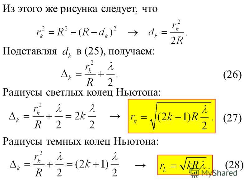 Из этого же рисунка следует, что Подставляя в (25), получаем: (26) Радиусы светлых колец Ньютона: Радиусы темных колец Ньютона: (27) (28)