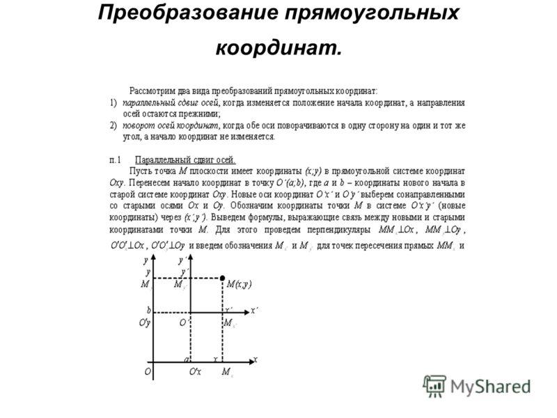 Преобразование прямоугольных координат.