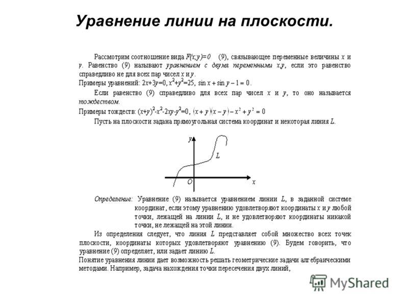 Уравнение линии на плоскости.