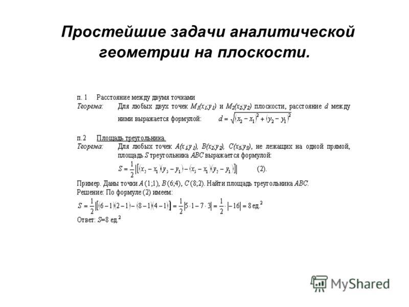 Простейшие задачи аналитической геометрии на плоскости.