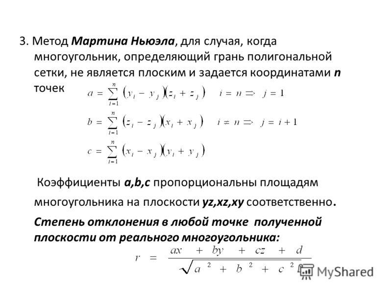 3. Метод Мартина Ньюэла, для случая, когда многоугольник, определяющий грань полигональной сетки, не является плоским и задается координатами n точек Коэффициенты a,b,c пропорциональны площадям многоугольника на плоскости yz,xz,xy соответственно. Сте
