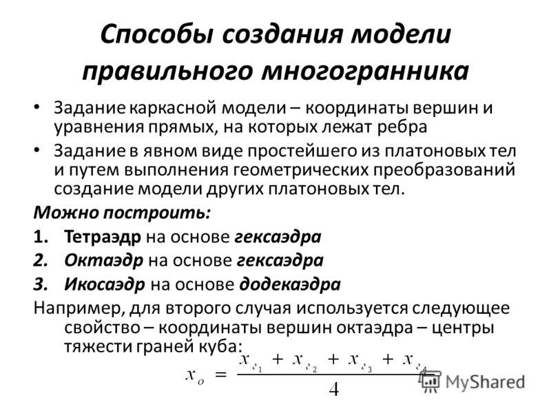 Способы создания модели правильного многогранника Задание каркасной модели – координаты вершин и уравнения прямых, на которых лежат ребра Задание в явном виде простейшего из платоновых тел и путем выполнения геометрических преобразований создание мод