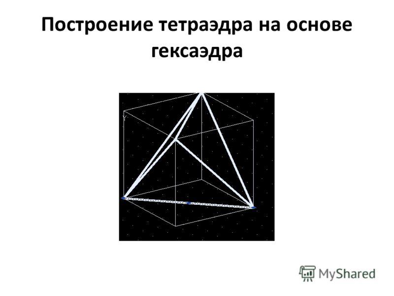 Построение тетраэдра на основе гексаэдра