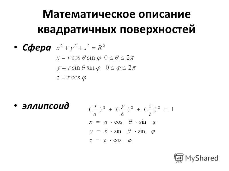 Математическое описание квадратичных поверхностей Сфера эллипсоид