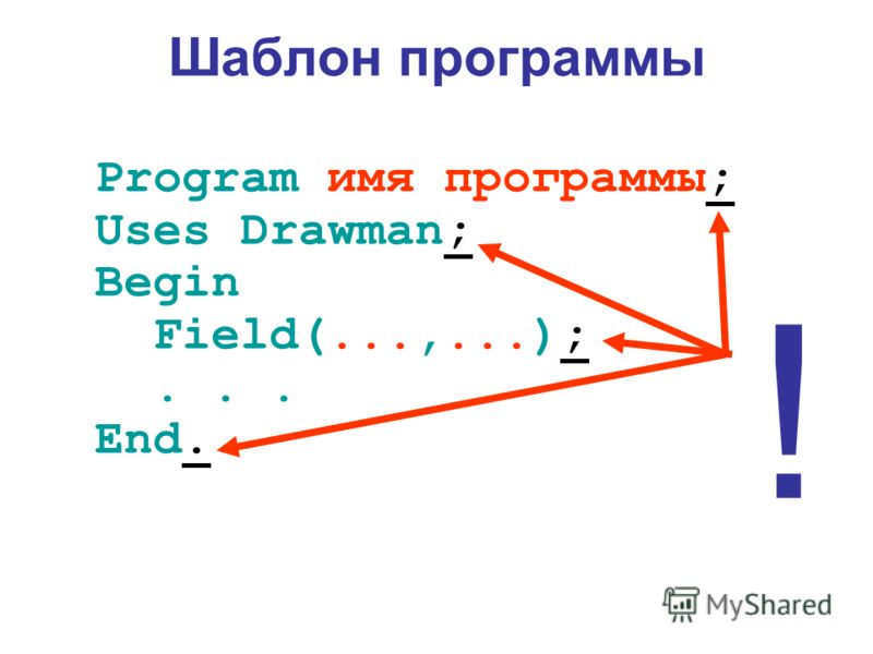 Шаблон программы Program имя программы; Uses Drawman; Begin Field(...,...);... End. !