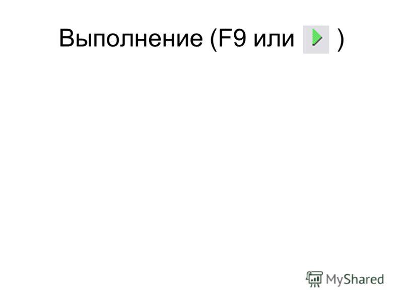 Выполнение (F9 или )