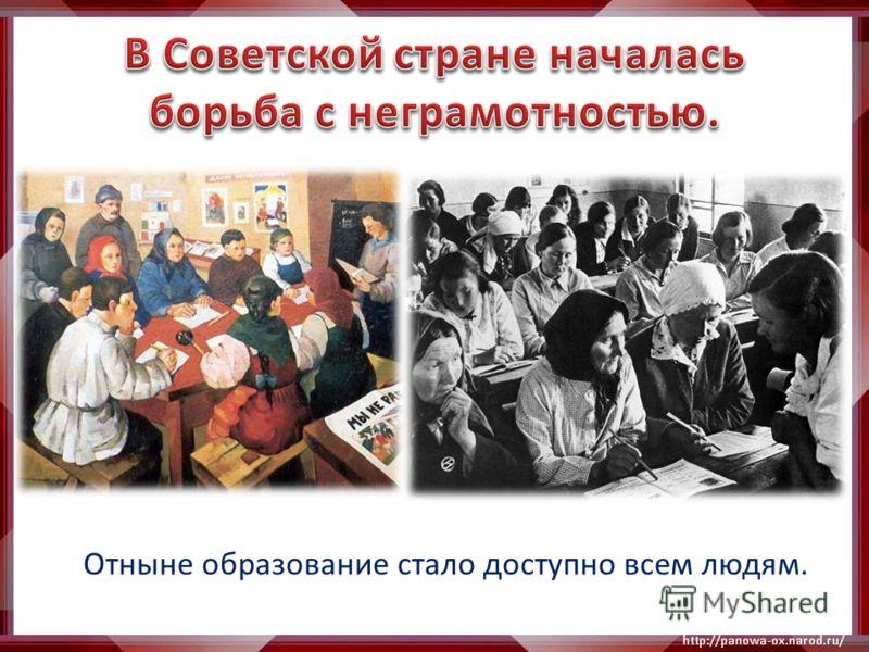 Отныне образование стало доступно всем людям.