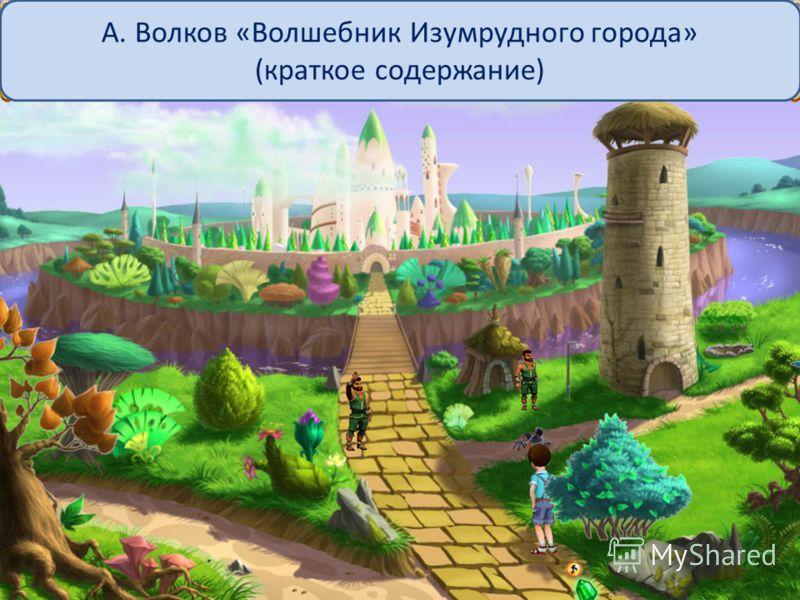 А. Волков «Волшебник Изумрудного города» (краткое содержание)