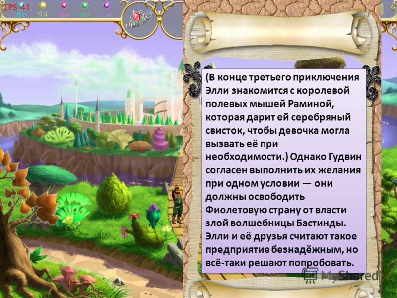 (В конце третьего приключения Элли знакомится с королевой полевых мышей Раминой, которая дарит ей серебряный свисток, чтобы девочка могла вызвать её при необходимости.) Однако Гудвин согласен выполнить их желания при одном условии они должны освободи
