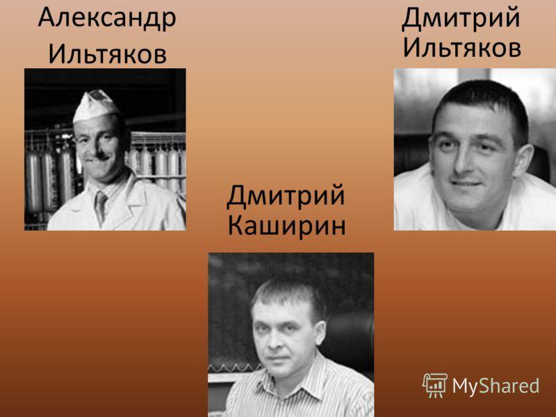 Александр Ильтяков Дмитрий Ильтяков Дмитрий Каширин