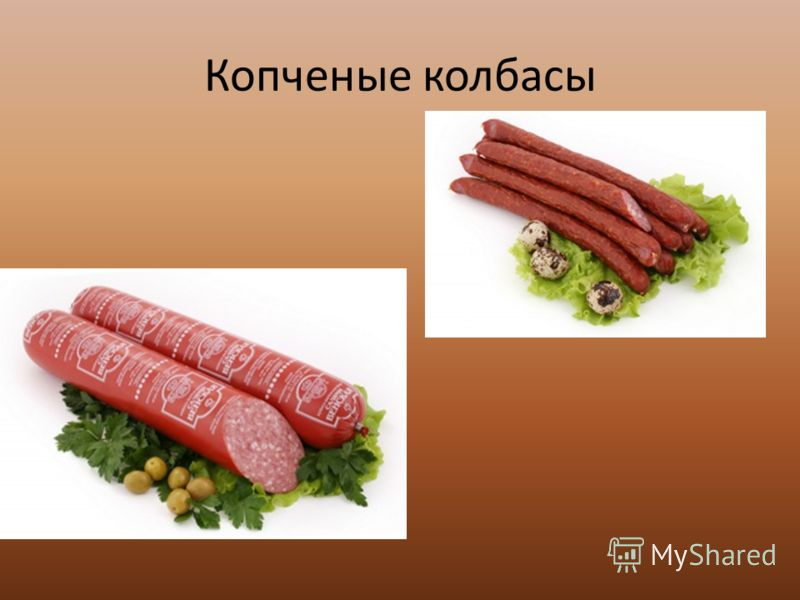 Копченые колбасы
