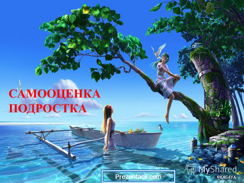 САМООЦЕНКА ПОДРОСТКА Prezentacii.com
