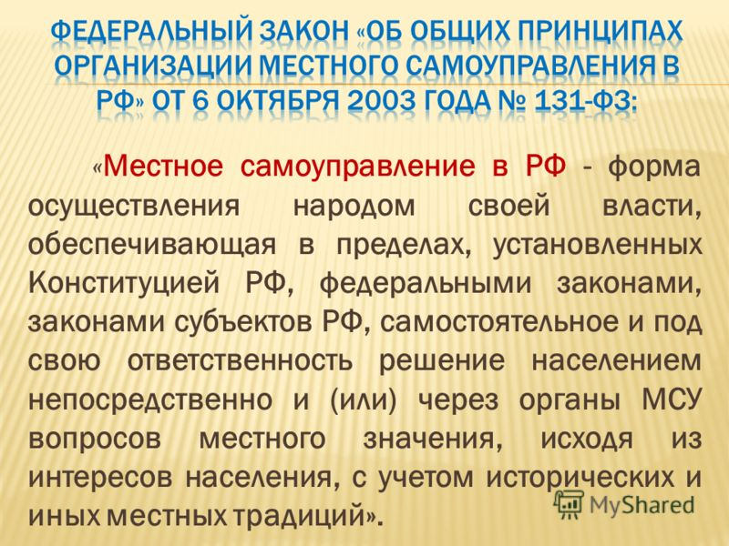 «Местное самоуправление в РФ - форма осуществления народом своей власти, обеспечивающая в пределах, установленных Конституцией РФ, федеральными законами, законами субъектов РФ, самостоятельное и под свою ответственность решение населением непосредств