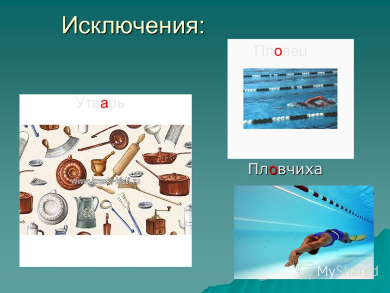 Исключения: Пловчиха Пловчиха Пловец Утварь