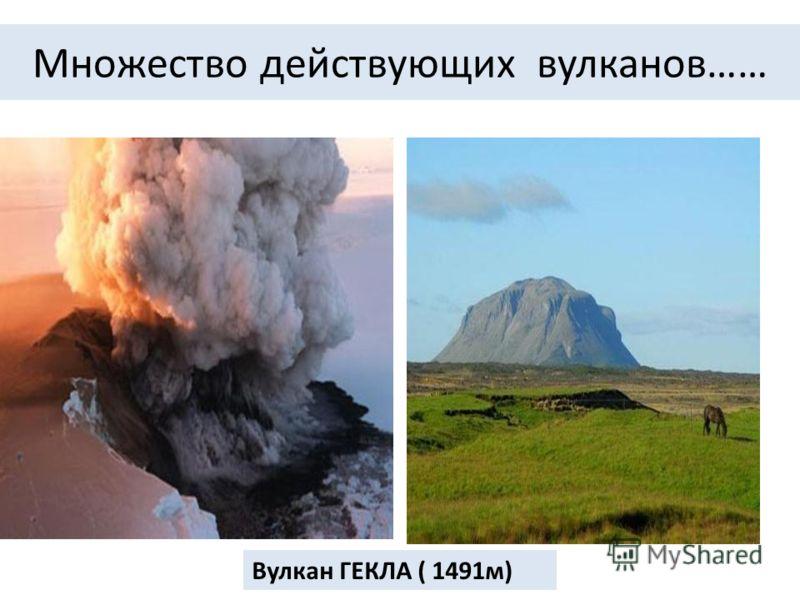 Множество действующих вулканов…… Вулкан ГЕКЛА ( 1491м)