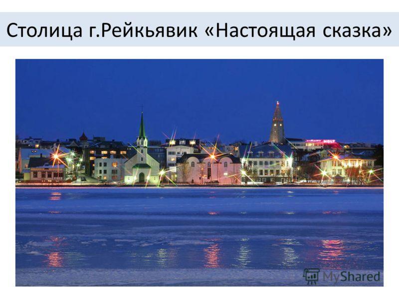 Столица г.Рейкьявик «Настоящая сказка»