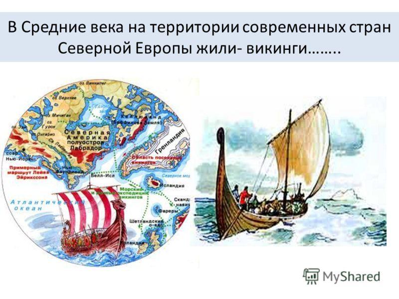 В Средние века на территории современных стран Северной Европы жили- викинги……..