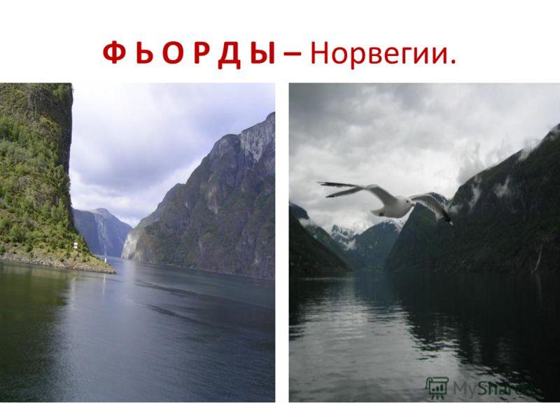 Ф Ь О Р Д Ы – Норвегии.