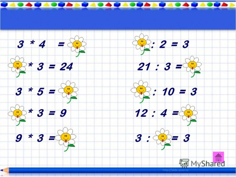 2 х 5 = 10 16 : 2 = 8 2 х 4 = 8 6 : 2 = 3 7 х 2 = 14 2 : 2 = 1 9 х 2 = 18 12 : 2 = 6 2 х 8 = 16 4 : 2 = 2