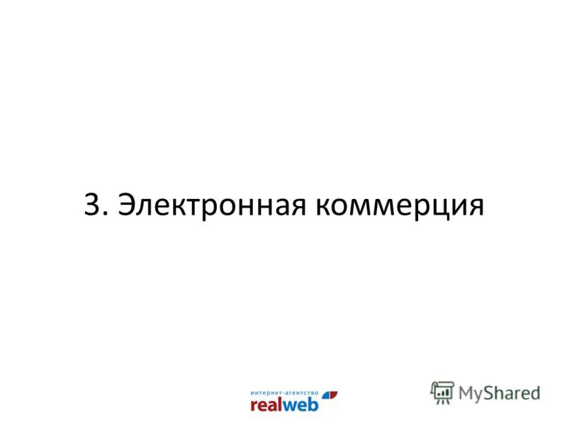 3. Электронная коммерция